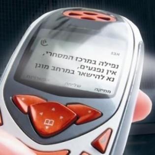 SMS hirum