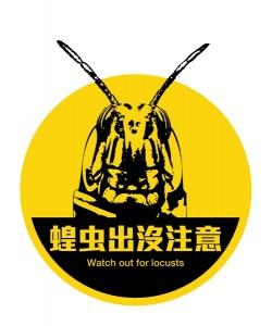 locusts01