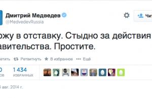medvedev resign