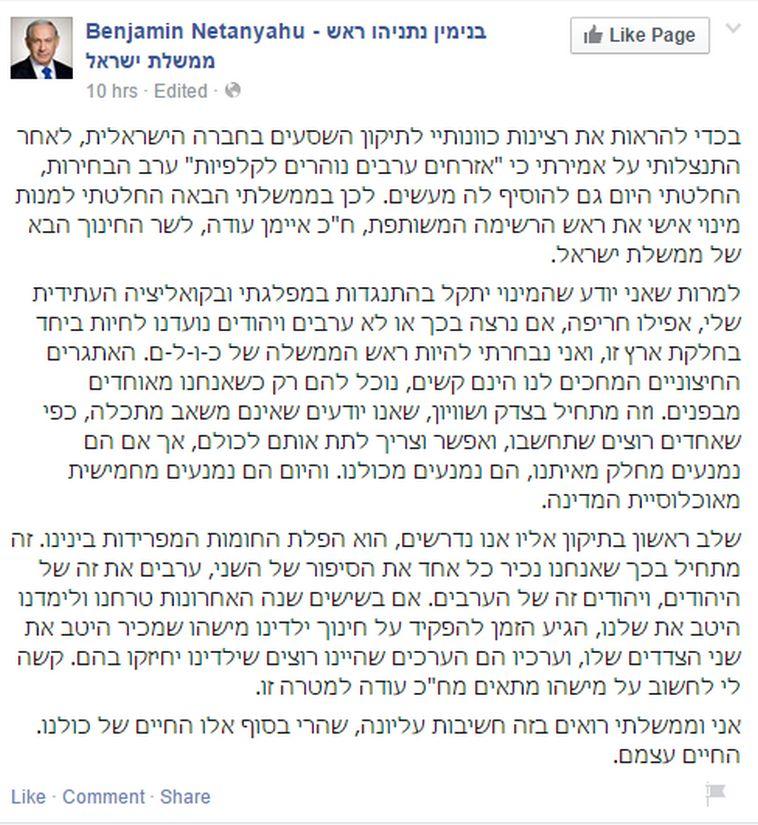 netanyahu-FB-april-fools