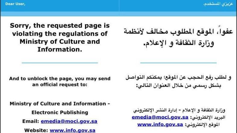沙地、油長國突然封鎖半島台等卡達新聞網站