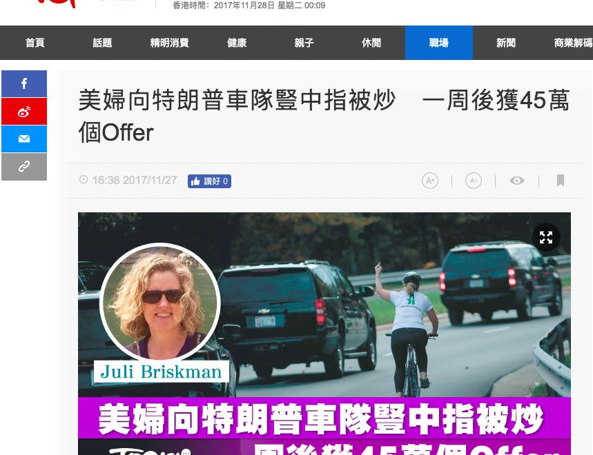 「宮信第一」個click farm 惡搞新聞當真新聞報 何來宮信?