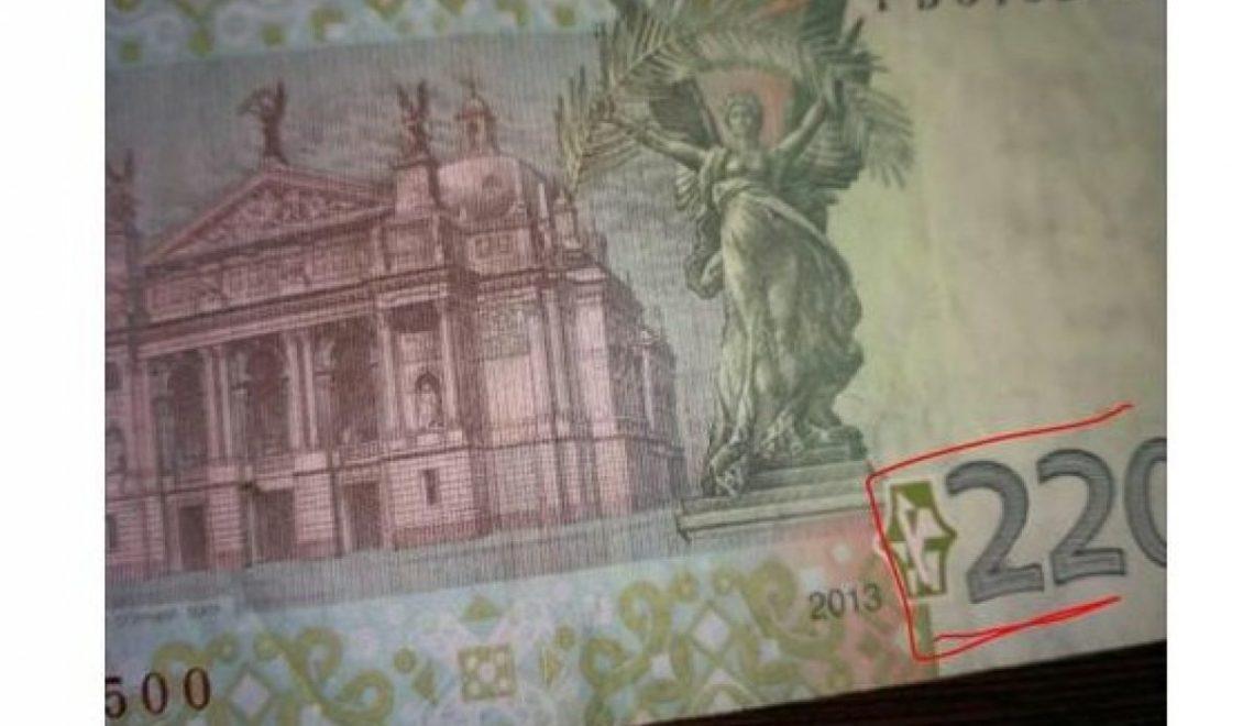 烏克蘭市民係超市收到 「增值」10倍嘅20蚊紙幣