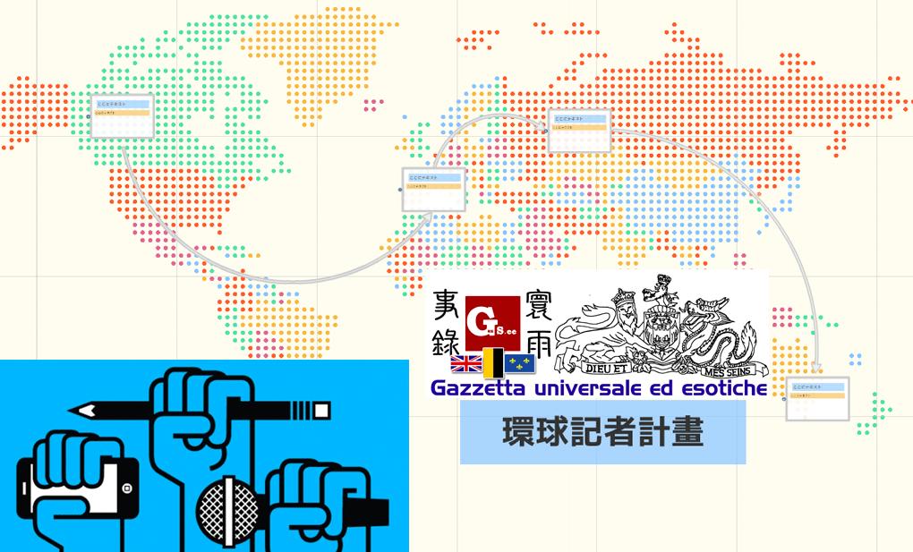 重大業務公告:寰雨膠事錄多個環球記者站即日開始運作