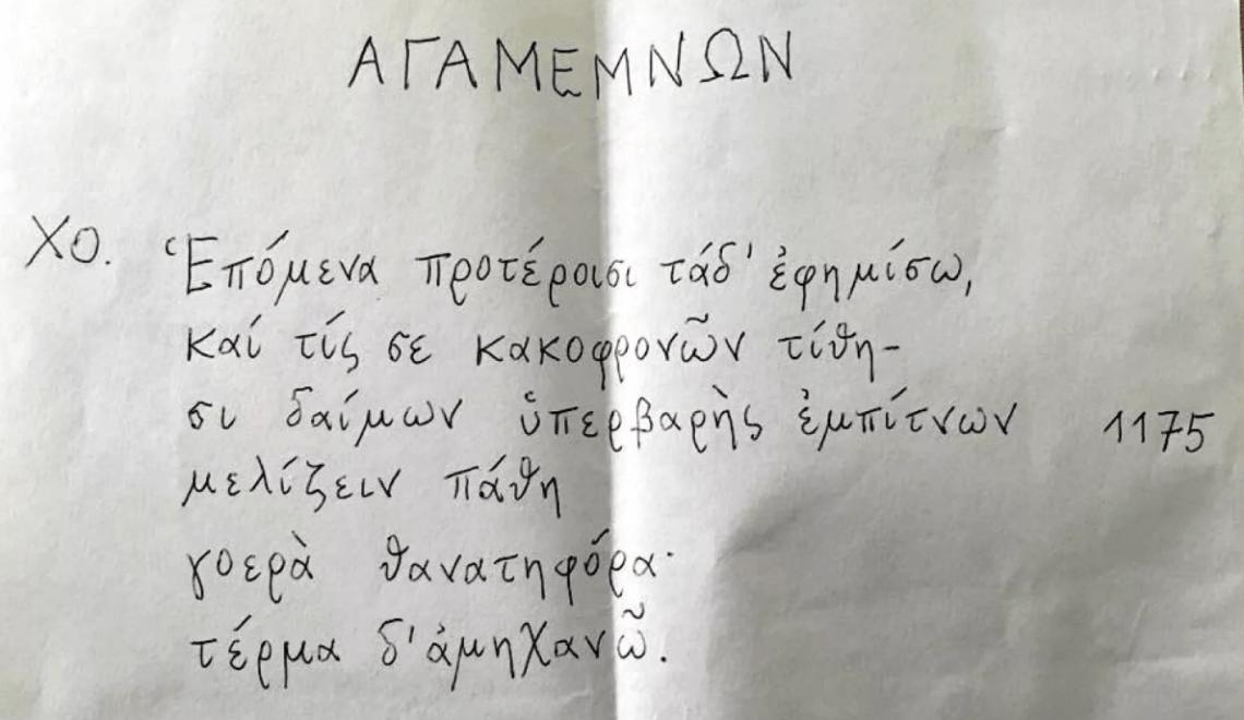 義大利政客收到恐嚇信 竟然係古希臘文嘅悲劇台詞?