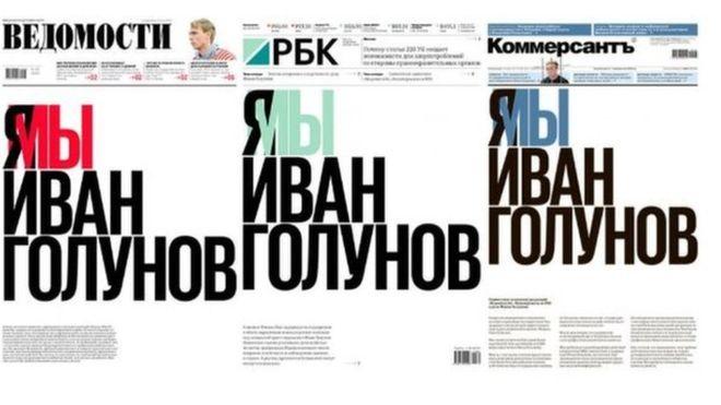 露西亞三份私營報紙 同樣頭條抗議記者被捕