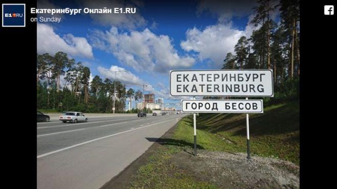 俄羅斯城市出現「示威城市」路牌