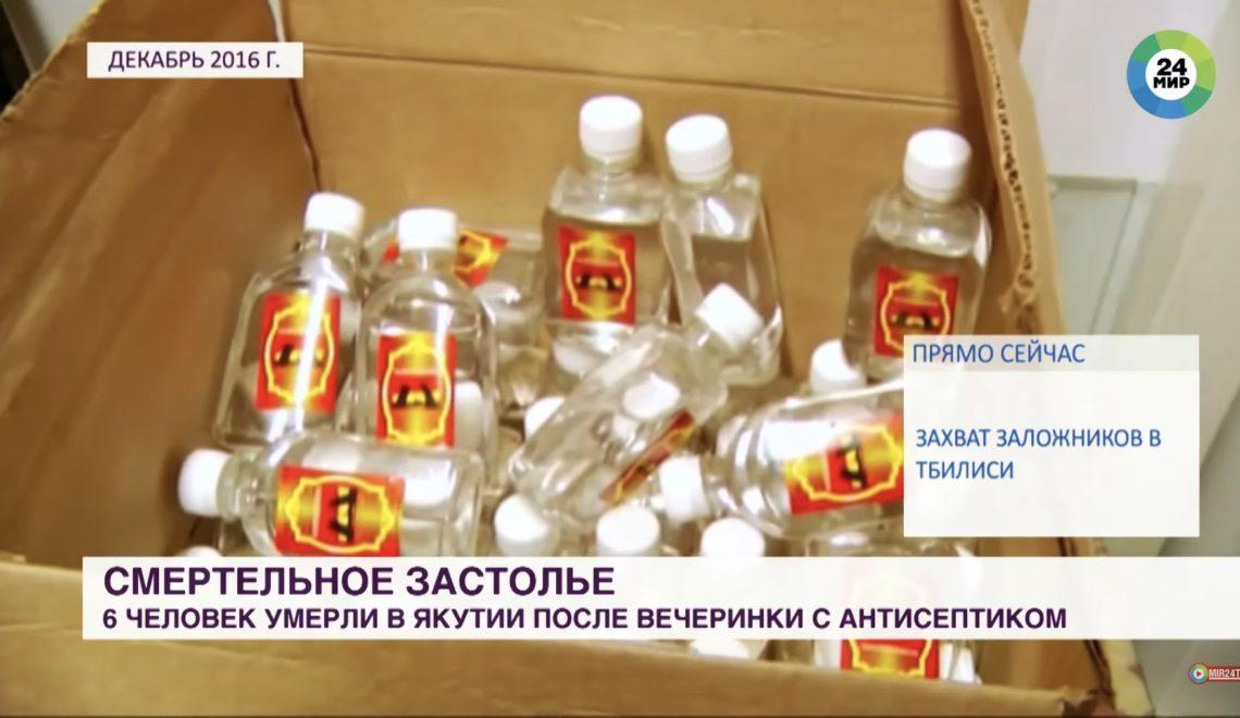 戰鬥民族無酒飲 轉飲酒精搓手液 多人死傷