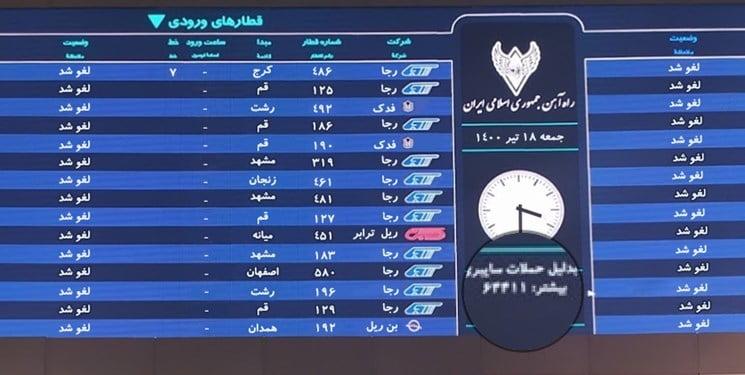 伊朗交通省系統接連兩日被駭 鐵路交通大亂